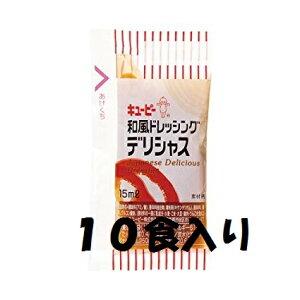 キユーピードレッシング【和風デリシャス】個食タイプ業務用小袋15ml×10食入り