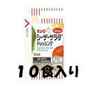 キユーピードレッシング【シーザーサラダ】個食タイプ業務用10ml×10食入り