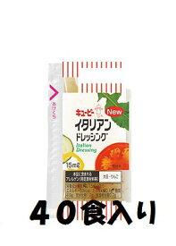 キユーピードレッシング【イタリアン】個食タイプ業務用小袋15ml×40食入り