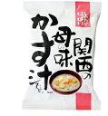 【関西の母の味かす汁】フリーズドライみそ汁×10食 コスモス食品