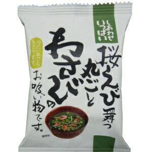 【桜えび舞う丸ごとわさびのお吸い物】フリーズドライスープ×10食 コスモス食品