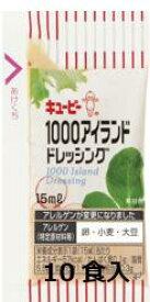 キユーピードレッシング【1000アイランド】個食タイプ業務用小袋15ml×10食入り
