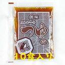 10入り 創味食品【ストレートつゆSP60】個食タイプ小袋 60ml×10食 めんつゆ そうめん弁当 テイクアウト 麺つゆ