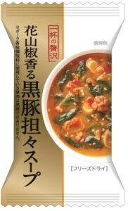 【一杯の贅沢 花山椒香る黒豚坦々スープ】フリーズドライ8食