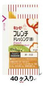 キユーピードレッシング【フレンチ赤】個食タイプ業務用小袋 40ヶ入り