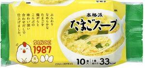 【本格派たまごスープ】フリーズドライ×10食 60円×10