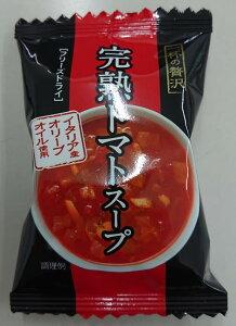 一杯の贅沢 【完熟トマトスープ】 イタリア産オリーブオイル使用 10.0g×8食