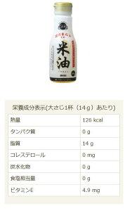 美味しくてヘルシー、国産米ぬか生まれの万能油 ボーソー【こめ油】米油180g