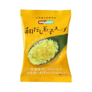 PREMIUM【NATURE FUTURe 和だし玉子スープ】フリーズドライスープ×10食 コスモス食品