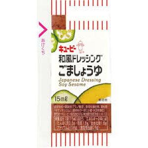 キユーピードレッシング【ごましょうゆ】15ml×10食入り