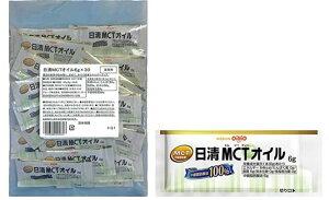 NEW 日清MCTオイルポーションタイプ 小袋 (6g×30)