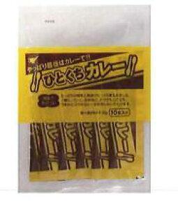 【ひとくちカレー】30g×10本 お弁当