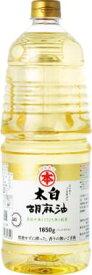 マルホン【太白胡麻油1650g 太白ごま油 白いごま油 白い胡麻油】竹本油脂