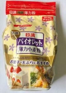 日清製粉【バイオレット 薄力粉】1kg