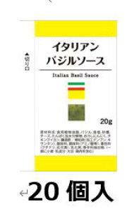 ケンコーマヨネーズ【イタリアンバジルソース】小袋20g×20個入
