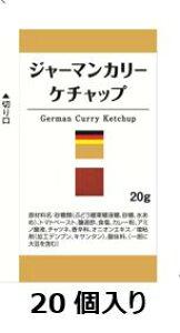 ケンコーマヨネーズ【ジャーマンカリーケチャップ】小袋20g×20個入