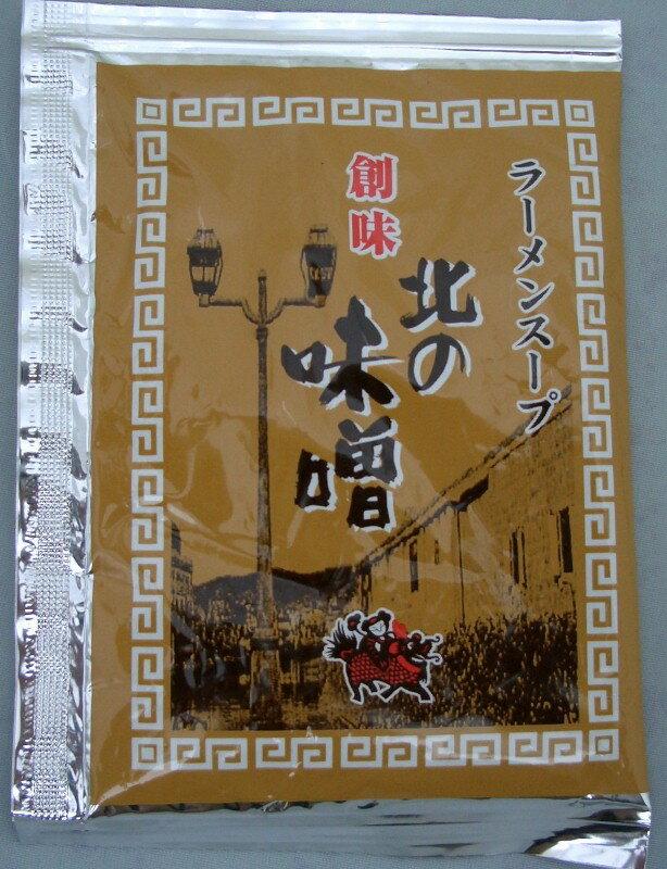 創味食品【北の味噌ラーメンスープ】個食タイプ業務用小袋