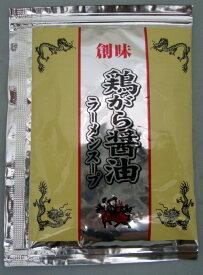 創味食品【鶏がら醤油ラーメンスープ】42g×10
