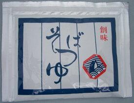 創味食品【そばつゆ】個食タイプ小袋 めんつゆ 麺つゆ濃縮タイプ