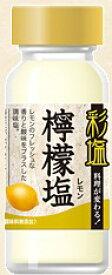 日本製塩【檸檬塩】無添加のフレーバーソルト 賞味期限 2021年6月28日