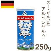 【アルペンザルツ 250g】業務用食品