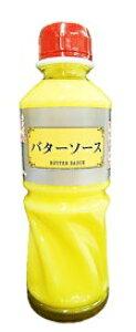 ケンコーマヨネーズ【バターソース】業務用