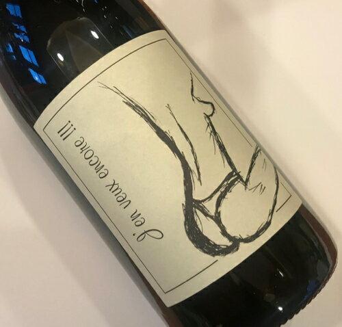 アンヌ・エ・ジャン・フランソワ・ガヌヴァ ヴァン・ド・フランス・ルージュ ジャン ヴ アンコール 2016  Vin de France Rouge J'en veux encore  No.107178