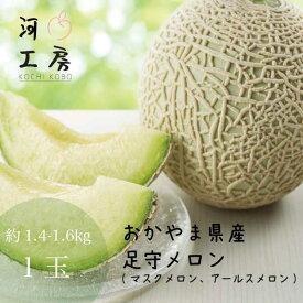 メロン ギフト 足守メロン アールスメロン マスクメロン 岡山県産 1玉入り 約1.4-1.6kg 糖度14度以上 農家直送 もぎたて発送 melon