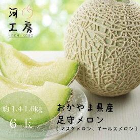 メロン ギフト 足守メロン アールスメロン マスクメロン 岡山県産 6玉入り 1玉 約1.4-1.6kg 糖度14度以上 販売中 農家直送 もぎたて発送 melon