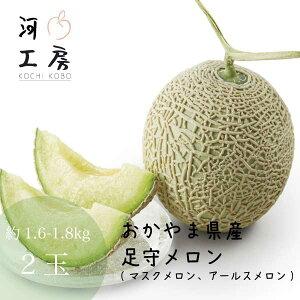メロン ギフト 足守メロン アールスメロン マスクメロン 岡山県産 2玉入り 1玉 約1.6-1.8kg 糖度14度以上 販売中 農家直送 もぎたて発送 melon