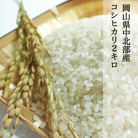 令和2年産 岡山県美咲町 こしひかり 2kg 岡山県中北部産 粘りが強い 味良し 「朝日米」のひ孫