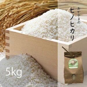 玄米 白米 晴れの国岡山 ヒノヒカリ 岡山の米 玄米 約5kg 白米 約4.5kg 農家直送