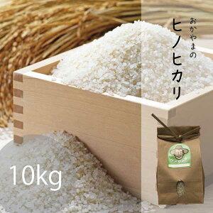 新米 玄米 白米 晴れの国岡山 ヒノヒカリ 岡山の米 玄米 約10kg 白米 約9kg 農家直送
