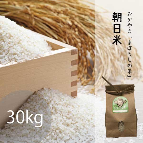【送料無料!!一部の地域を除く】玄米 白米 晴れの国岡山 朝日米 あさひ 岡山を代表する米 玄米【約30kg】白米【約27kg】 販売中 農家直送