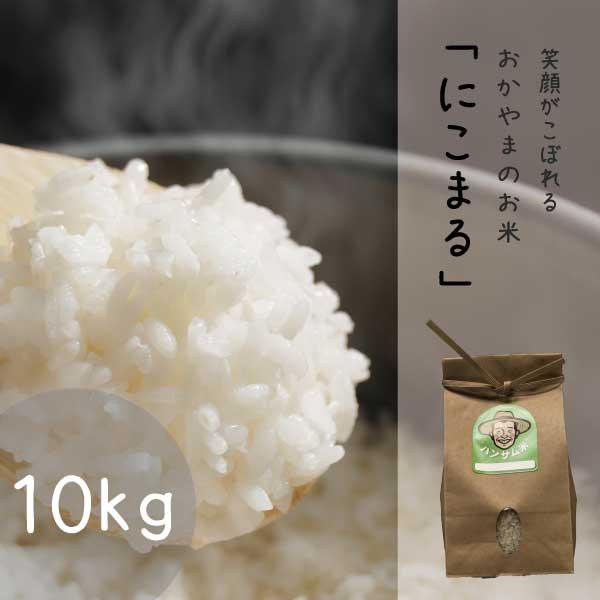 【送料無料!!一部の地域を除く】玄米 白米 晴れの国岡山 にこまる 岡山を代表する米 玄米【約10kg】 白米【約9kg】販売中 農家直送