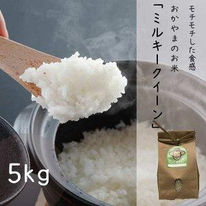 11月上旬頃から出荷予定 新米 特別栽培米 玄米 白米 晴れの国岡山 ミルキークイーン Milky Queen 岡山の米 玄米 約5kg 白米 約4.5kg 農家直送