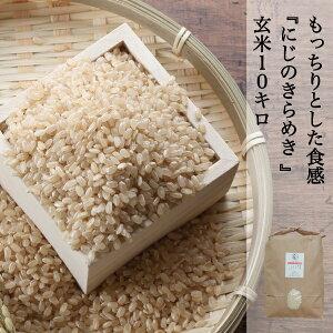 にじのきらめき 玄米 米 約10kg 送料無料 晴れの国 岡山県産 もっちりとした食感 粘りが強い 甘味 11月中旬ごろから発送予定