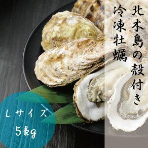 牡蠣 冷凍 Lサイズ 5kg 約40粒-50粒 1粒 約80g-100g 岡山 北木島 殻付き かき 1年カキ 加熱用 冷凍 電子レンジ用 容器付き 取り寄せ