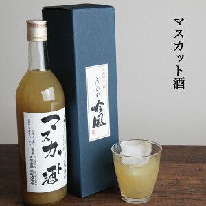マスカット酒 720ml 地酒 岡山 マスカットピューレ 酒 アルコール8% 岡山県産マスカット使用 果肉分40%以上 ビタミンC リキュール ギフト