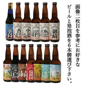 お中元 ビール クラフトビール 発泡酒 地ビール 吉備土手下麦酒 6本セット 1本 330ml 瓶 岡山県産 お好きなビールをお選び下さい。 クール便 ギフト
