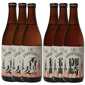 お中元 ビール クラフトビール 地ビール 吉備土手下麦酒 御崎(ビール)×3 香りの麦(発泡酒)×3 6本セット 1本 500ml 瓶 岡山県産 ギフト