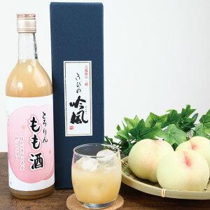 地酒 岡山 清水白桃 きびの吟風 とろりん もも酒 720ml 岡山県産 果汁40%使用 リキュール ギフト