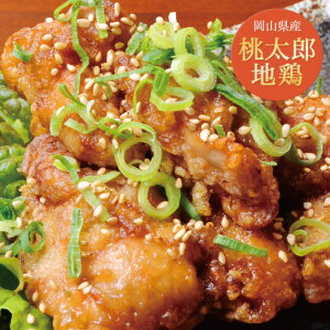 鶏肉 地鶏 桃太郎地鶏 もも肉 2kg 岡山県産 ジューシー からあげ 唐揚げ 焼き鳥 焼肉 ステーキ150日長期飼育旨味を凝縮 程よい弾力と濃厚な味わいが特長 ワンランク上の美味しさ