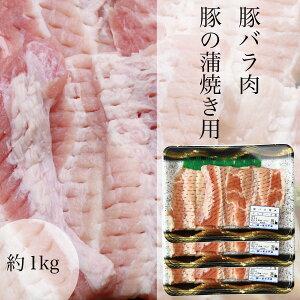 ブタカバ重 生肉 豚肉 バラ肉 開き 輸入 特殊加工 豚の蒲焼き 3パック 約1kg (1パック 350g 約3枚) PORK 美味しい 冷凍 名物 蒲焼き 豚バラの開き 冷凍
