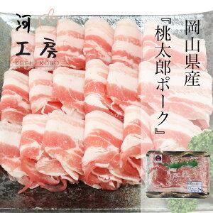 豚肉 岡山県産 桃太郎ポーク バラスライス 500g PORK 岡山ブランド やわらかい豚肉
