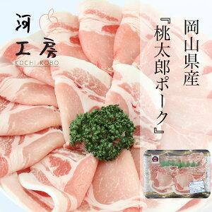 豚肉 岡山県産 桃太郎ポーク ローススライス 生姜焼き用 500g PORK 岡山ブランド やわらかい豚肉