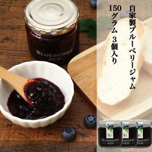 ブルーベリー 加工品 ブルーベリージャム 完熟ブルーベリー使用 果肉たっぷり 自家製 手作りBLUEBERRY JAM 3個セット