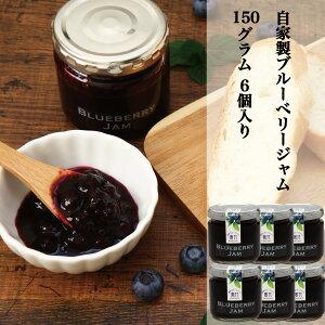 ブルーベリー 加工品 ブルーベリージャム 完熟ブルーベリー使用 果肉たっぷり 自家製 手作りBLUEBERRY JAM 6個セット