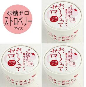 【おいしくってゼロ】アイス3個/糖質制限/砂糖不使用/高知アイス【RCP】