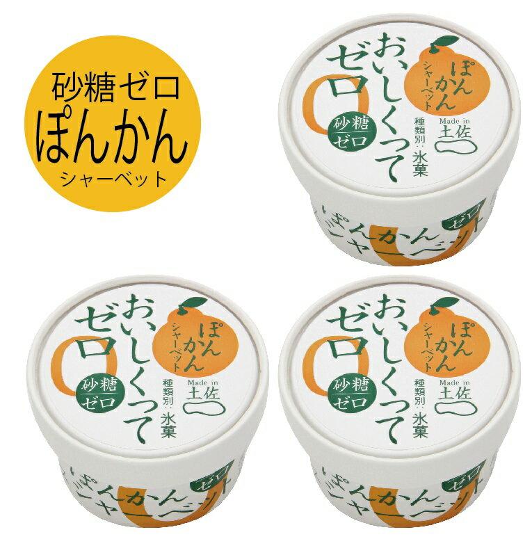 【おいしくってゼロ】シャーベット3個 糖質制限/砂糖不使用/高知アイス【RCP】